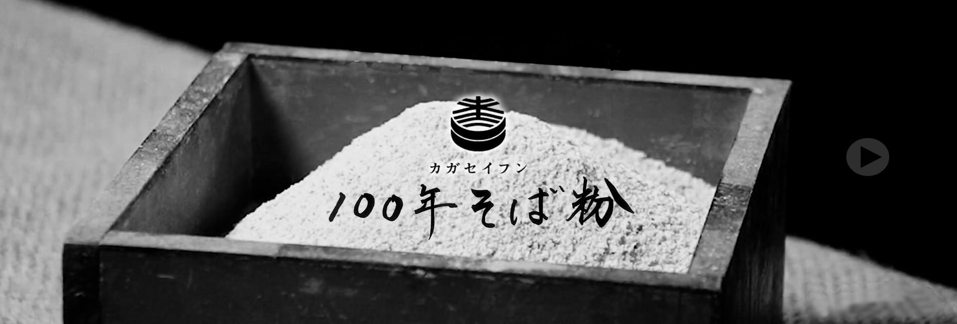 石臼挽きそば粉製造販売通販 カガセイフン 末吉の100年蕎麦粉