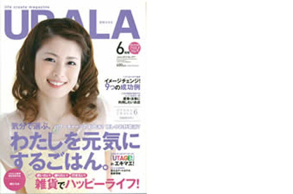 【月間URALA 6月号】夫婦の肖像 vol.9