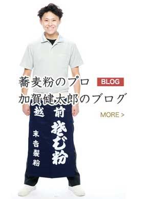 そば粉のプロ加賀健太郎のブログ