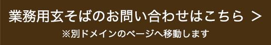 item-detail-side-slide-bnr_gensoba