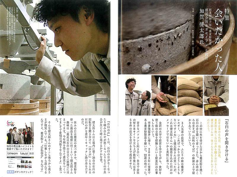 keisai_fukuist201012