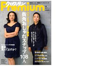 premium-200905