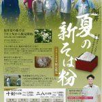越前ふくい夏の新そば入荷!春播き夏収獲の福井県産キタワセソバは、2016年度も豊作です。
