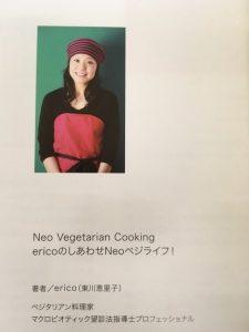 京都のベジタリアン料理家erico先生の新書「Neo Vegetarian Cooking ~ericoのしあわせNeoベジライフ! 」に掲載いただきました。
