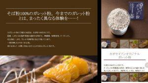 ガレット(そば粉のクレープ)専用そば粉「越前ふくいガレット粉」の販売を開始しました。