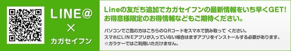 Lineの友だち追加でカガセイフンの最新情報をいち早くGET!