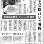 [読売新聞(地域欄)2017.3.27] に福井県産ガレットそば粉について掲載いただきました。