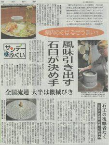 石臼づくりと石臼製粉について福井新聞に掲載いただきました。[サンデー@ふくい 2017.4.02]