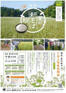 平成29年(2017年)福井県産「夏の新そば粉」販売開始しました。