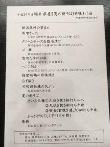 福井県産「夏の新そば」を味わう会@やす竹(福井市文京)にて、5種の夏そばと地酒を堪能しました。