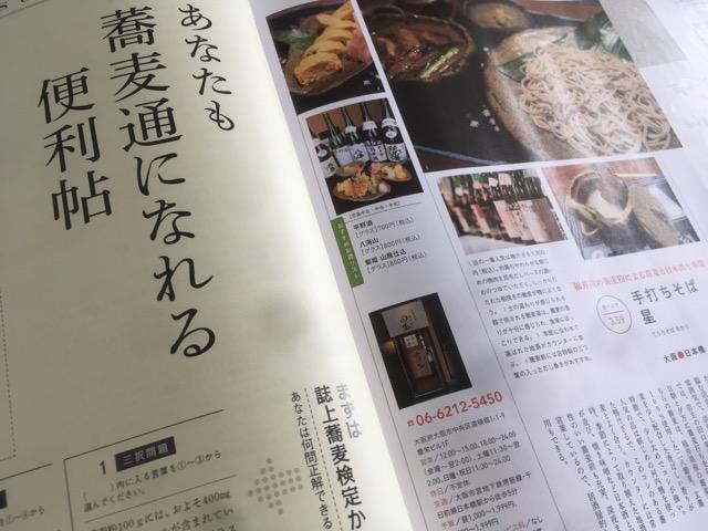 「食べログBOOKS 蕎麦(2017.12.28発行)」あなたも蕎麦通になれる便利帖が興味深い。