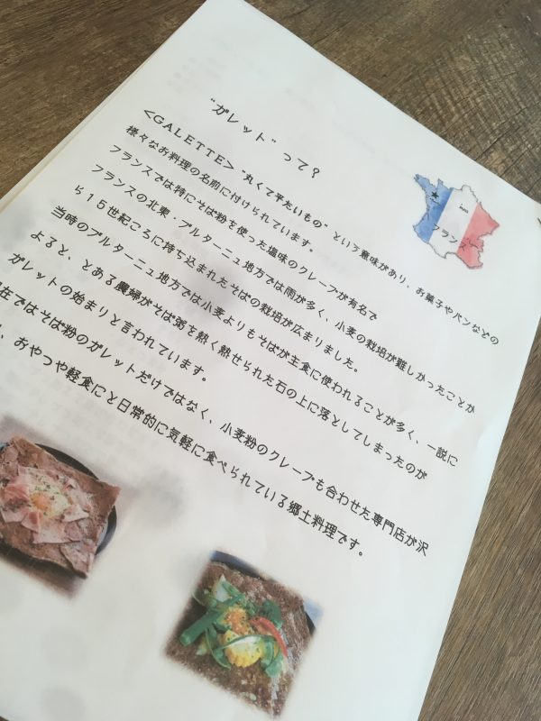 ガレットカフェHAZE(ヘイズ)@越前町水仙ランドで、福井県産そば粉のガレット体験ができる。