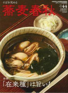 福井は在来種の宝庫:蕎麦春秋vol.44 [2018年2 月号]