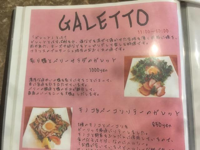福井市文京にある悠珈琲店のガレットは、コーヒーによく合う野菜たっぷりの本格派。