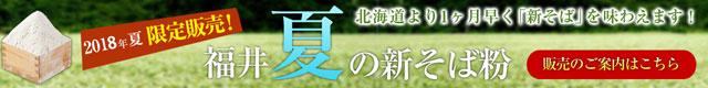 【2018年ふくい夏の新そば粉】販売開始! 本年度は豊作、品質も上々です。