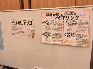 そば粉のアリゴ@福井の食材で世界のチーズを味わうイベント [チーズプロフェッショナル協会主催]