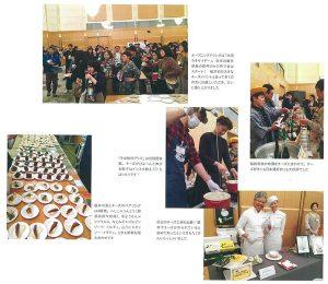 チーズプロフェッショナル協会(C.P.A通信)に福井の食とチーズを味わうイベントが報告されていました。
