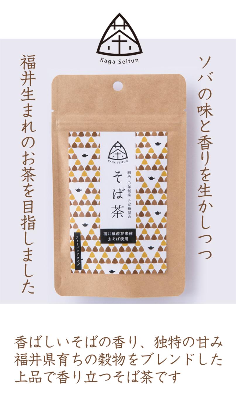 ソバの味と香りを生かしつつ福井生まれのお茶を目指しました