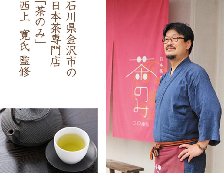 石川県金沢市の日本茶専門店「茶のみ」西上  寛氏 監修