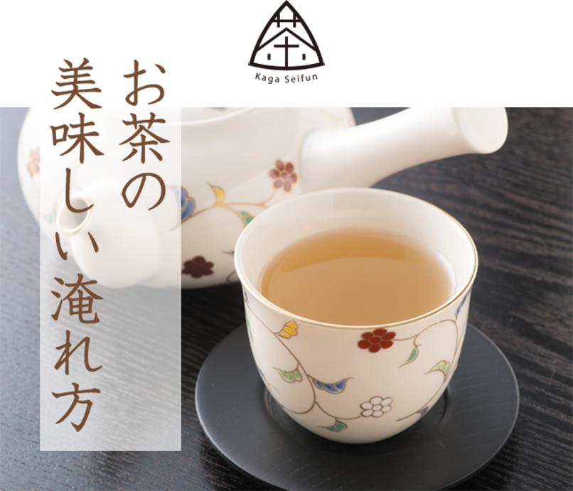お茶の美味しい淹れ方