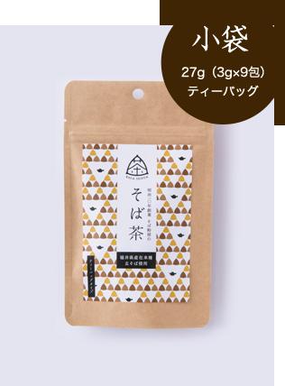 小袋:27g(3g×9包)ティーバッグ