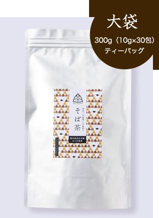 大袋:300g(10g×30包)ティーバッグ