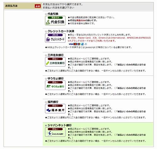 銀行振込によるお支払方法に【ジャパンネット銀行】もお選びいただけるようになりました。