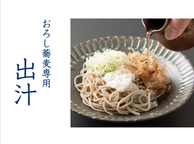 おろし蕎麦専用出汁