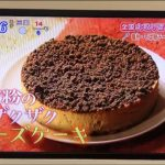 グルテンフリーのそば粉のザクザクチーズケーキを、FBC「おじゃまっテレ」全国お取り寄せグルメにてご紹介いただきました。