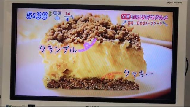 FBC「おじゃまっテレ」全国お取り寄せグルメに、そば粉のザクザクチーズケーキをご紹介いただきました。