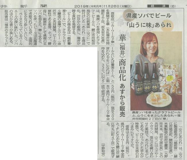 福井県産そば使用のクラフトビール「越前蕎麦エール」は、穀物の甘い香りが特徴的なペールエール。