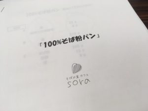 東村山市そばの実カフェ「sora」小池ともこさんから教わる、100%そば粉パン教室とそば料理を味わう会に参加しました。