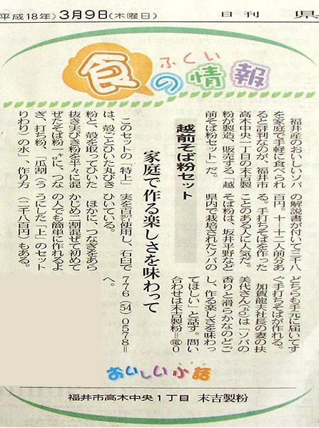 【日刊県民福井】 ふくい 食の情報