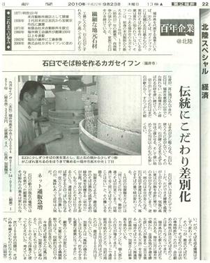 【朝日新聞 経済欄】 百年企業@北陸