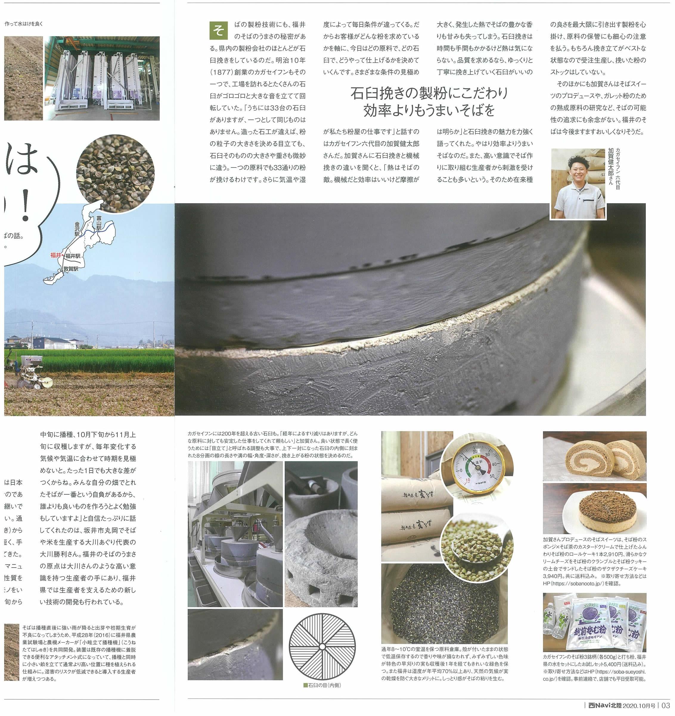 「うまいそばは福井にあり!」西ナビ北陸版にて、福井のソバが特集されました。