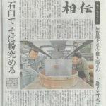 2021年5月8日付け日刊県民福井「相伝」に掲載いただきました。