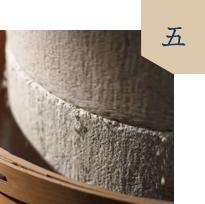 繊細な風味を守る「石臼挽き製法」