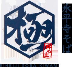 永平寺そば