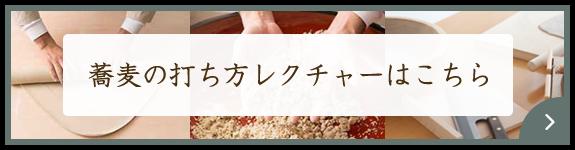 蕎麦の打ち方レクチャー