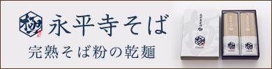 【極(きわみ)】永平寺そば 乾麺