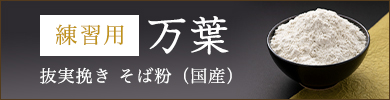 【万葉】抜実挽き そば粉(国産)
