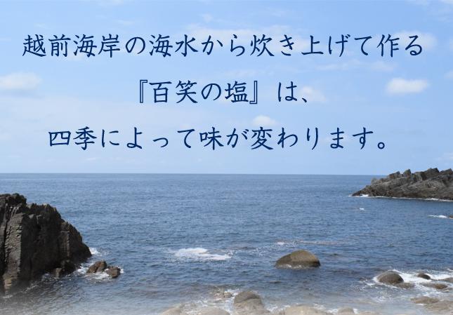越前海岸の海水から炊き上げて作る『百笑の塩』は、四季によって味が変わります。