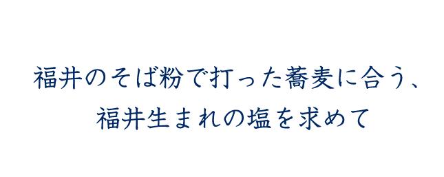 福井のそば粉で打った蕎麦に合う、福井生まれの塩を求めて