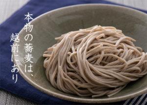 新発売!100%福井県産原料の「極 永平寺そば(乾麺)」が商品に加わりました。
