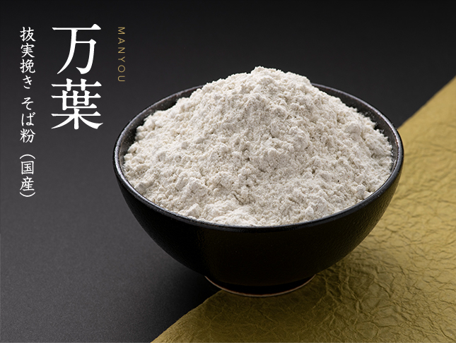 新銘柄【万葉】国産そば粉が商品に加わりました。