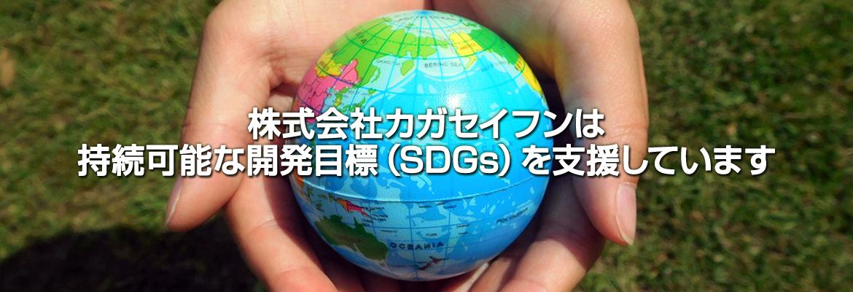 株式会社カガセイフンは持続可能な開発目標(SDGs)を支援しています