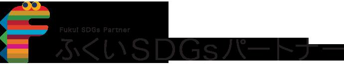 株式会社カガセイフンはふくいSDGsのパ^ートナー企業です
