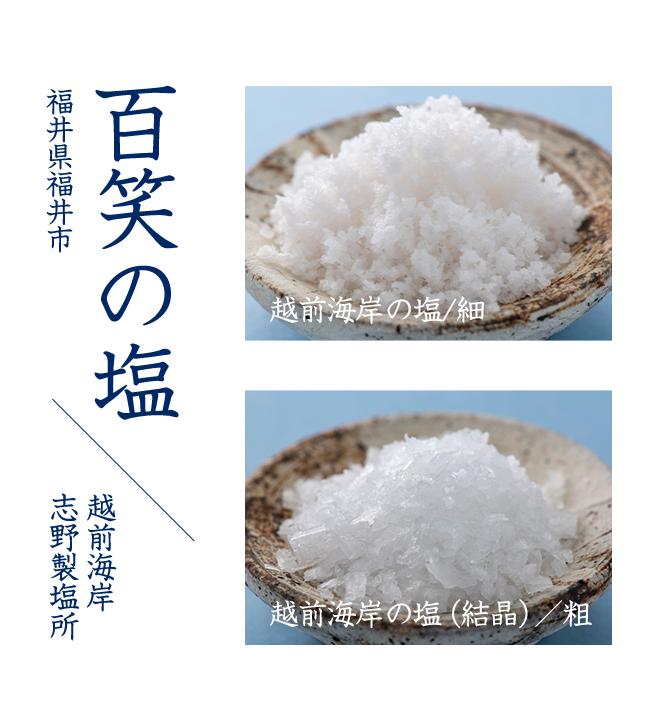 産地は越前海岸!在来蕎麦を引き立てる薪炊きの天然塩ができました。